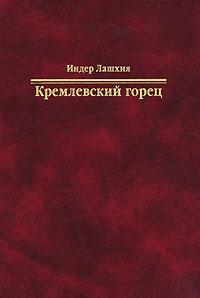Индер Лашхия Кремлевский горец