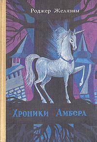 Роджер Желязны Хроники Амбера. В двух томах. Том 1