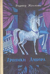 Роджер Желязны Хроники Амбера. В двух томах. Том 2