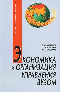 Ю. С. Васильев, В. В. Глухов, М. П. Федоров. Экономика и организация управления вузом