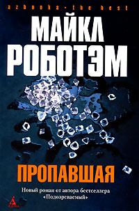 Майкл Роботэм Пропавшая
