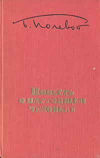 Борис Полевой Повесть о настоящем человеке