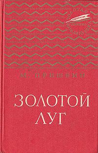 М. Пришвин Золотой луг м пришвин лисичкин хлеб рассказы