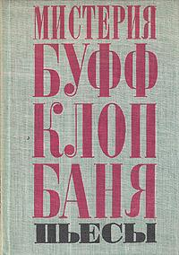 В. Маяковский Мистерия Буфф. Клоп. Баня. Пьесы