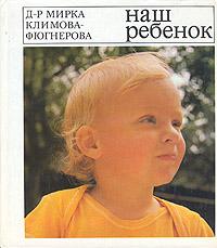 Мирка Климова-Фюгнерова Наш ребенок