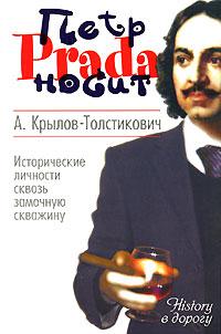 А. Крылов-Толстикович Петр носит Prada