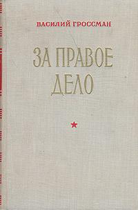 Василий Гроссман За правое дело