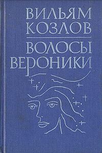 Вильям Козлов Волосы Вероники