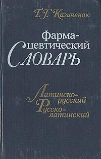 Т. Г. Казаченок Фармацевтический словарь. Латинско-русский. Русско-латинский