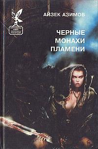 Айзек Азимов Черные монахи пламени