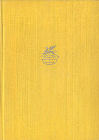Джон Мильтон Потерянный Рай. Стихотворения. Самсон-борец джон мильтон потерянный рай и возвращенный рай подарочное издание