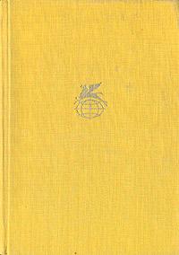 Анна Ахматова,Давид Самойлов,Марина Цветаева Поэзия социалистических стран Европы анна сергеевна климова поэзия