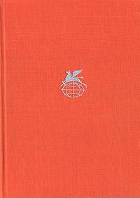 Генри Лонгфелло, Уолт Уитмен, Эмили Дикинсон Генри Лонгфелло. Песнь о Гайавате. Уолт Уитмен. Стихотворения и поэмы. Эмили Дикинсон. Стихотворения уолт уитмен poèmes de walt whitman