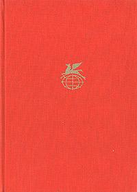 Джонатан Свифт Сказка бочки. Путешествия Гулливера