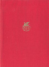 Героический эпос народов СССР. В двух томах. Том 2 ованес туманян давид сасунский