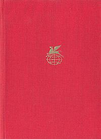 Героический эпос народов СССР. В двух томах. Том 1