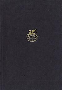 Жан-Кристоф. В двух томах. Том 2