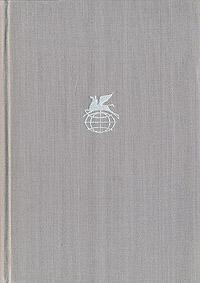 Генрих фон Клейст Генрих фон Клейст. Драмы. Новеллы бок н фон перевод слова будды