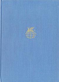 Джордж Гордон Байрон Паломничество Чайльд-Гарольда. Дон-Жуан бенуа абте секреты д артаньяна книга 1 дон жуан из толедо мушкетер короля