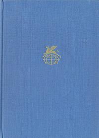 Пьер Корнель,Жан Расин Театр французского классицизма юлия гинзбург жан расин и другие