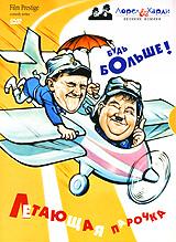 Стэн Лорел и Оливер Харди: Летающая парочка. Будь больше!