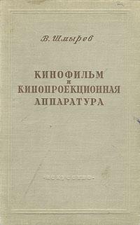 В. Шмырев Кинофильм и кинопроекционная аппаратура