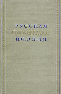 Демьян Бедный,Николай Полетаев,Эдуард Багрицкий Русская советская поэзия