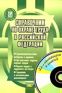 Л. П. Щуко Справочник по охране труда в Российской Федерации (+ CD-ROM) цены