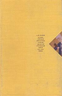 А. Ю. Казиев Художественное оформление азербайджанской рукописной книги XIII - XVII веков