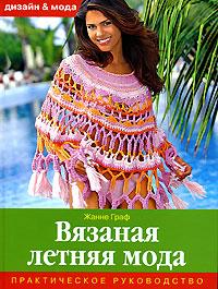 Жанне Граф Вязаная летняя мода. Практическое руководство модные модели сумок
