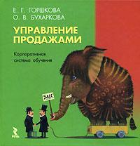 Е. Г. Горшкова, О. В. Бухаркова Управление продажами