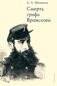 А. Л. Шемякин Смерть графа Вронского