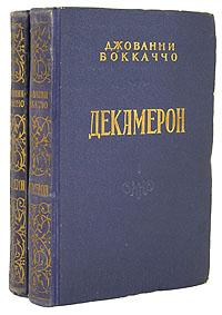 Джованни Боккаччо Декамерон (комплект из 2 книг)