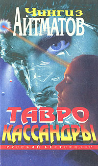 Чингиз Айтматов Тавро Кассандры