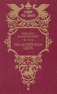 Михаил Волконский Мальтийская цепь волконский м слуга императора павла