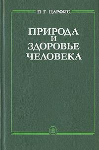 П. Г. Царфис Природа и здоровье человека казьмин в исцеляющая сила лечебных грязей