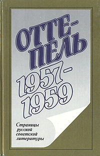 Богомолов Владимир Осипович. Оттепель. 1957 - 1959 | Богомолов Владимир Осипович, Розов Виктор Сергеевич