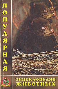 Популярная энциклопедия животных