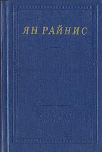 Ян Райнис Ян Райнис. Избранные произведения ян райнис ян райнис избранные произведения