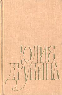 Юлия Друнина Юлия Друнина. Избранное
