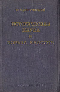 М. Н. Покровский Историческая наука и борьба классов цена и фото