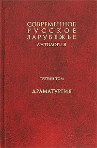 Современное русское зарубежье. В 7 томах. Том 3. Драматургия