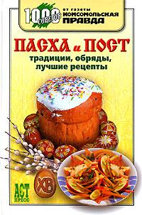 цены на Пасха и пост. Традиции, обряды, лучшие рецепты  в интернет-магазинах