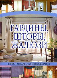 Белов Николай Владимирович Гардины, шторы, жалюзи