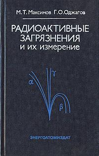 М. Т. Максимов, Г. О. Оджагов Радиоактивные загрязнения и их измерение. Учебное пособие