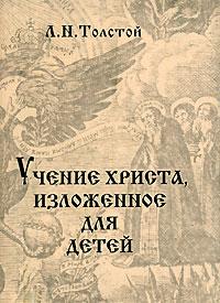 Л. Н. Толстой Учение Христа, изложенное для детей (миниатюрное издание) учение христа и новое провозвестие