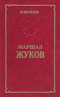 Н. Н. Яковлев Маршал Жуков