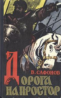 В. Сафонов Дорога на простор