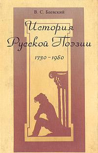 В. С. Баевский История русской поэзии. 1730 - 1980