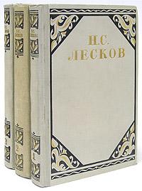Н. С. Лесков Н. С. Лесков. Избранные произведения (комплект из 3 книг)